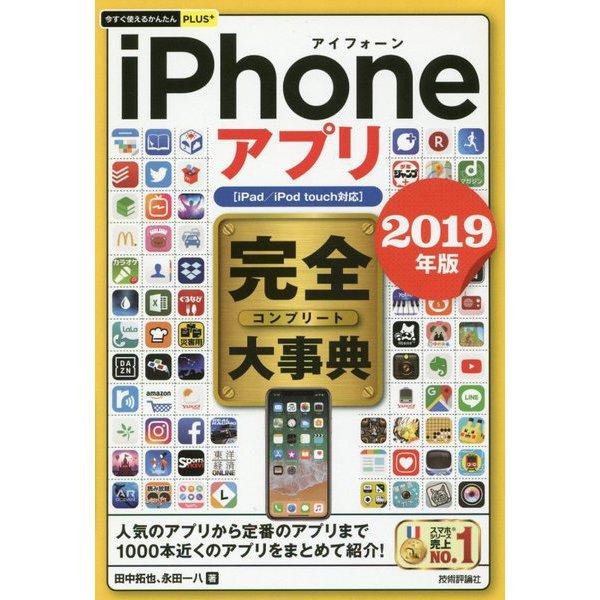 iPhoneアプリ完全大事典―iPad/iPod touch対応〈2019年版〉(今すぐ使えるかんたんPLUS+) [単行本]