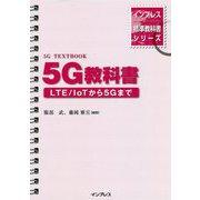 5G教科書―LTE/IoTから5Gまで(インプレス標準教科書シリーズ) [単行本]