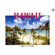 魅惑する、ハワイの風景カレンダー 2019 [ムックその他]
