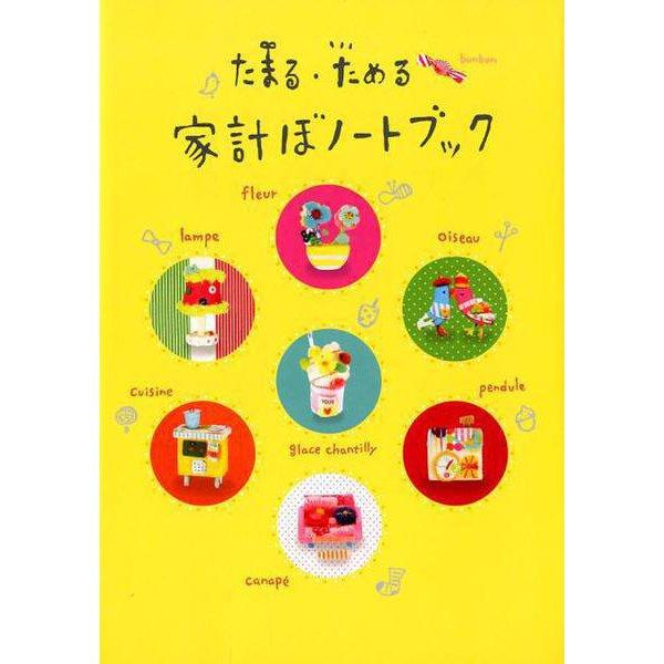 たまる・ためる家計ぼノートブック [単行本]