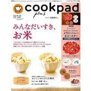 cookpad plus(クックパッドプラス) 2018年 11月号 [雑誌]