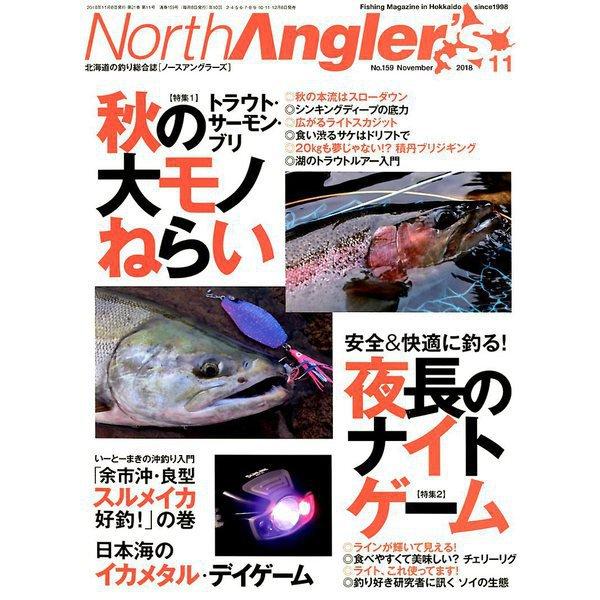NorthAngler's (ノースアングラーズ) 2018年 11月号 [雑誌]
