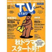 TV Station (テレビ・ステーション) 関西版 2018年 10/6号 [雑誌]