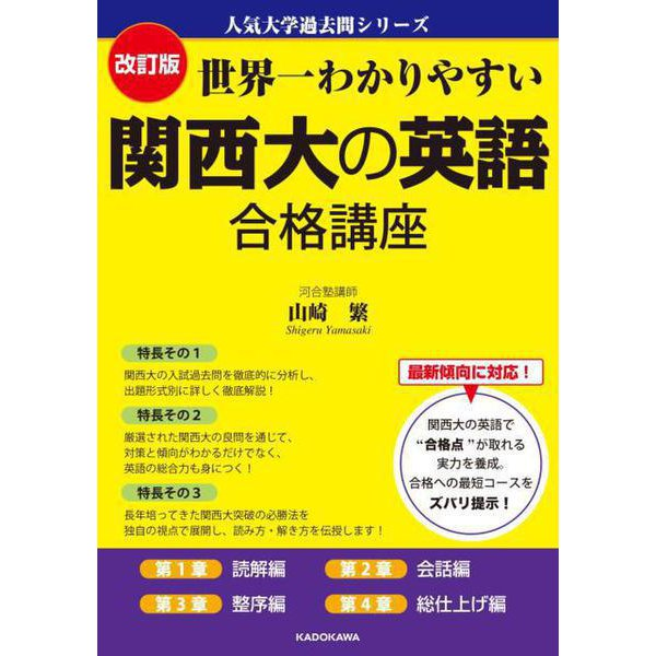 改訂版 世界一わかりやすい 関西大の英語 合格講座 人気大学過去問シリーズ [単行本]