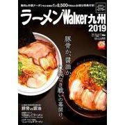 ラーメンWalker九州 2019(ウォーカームック 900) [ムックその他]