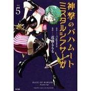 神撃のバハムートミスタルシアサーガ Vol.5(サイコミ) [コミック]