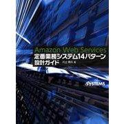 Amazon Web Services定番業務システム14パ [ムック・その他]