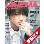 CINEMA SQUARE vol.105(HINODE MOOK 527) [ムックその他]
