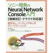 """ソニー開発のNeural Network Console入門""""増補改訂・クラウド対応版""""―数式なし、コーディングなしのディープラーニング 増補改訂・クラウド対応版 [単行本]"""