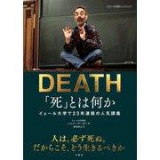 「死」とは何か イェール大学で23年連続の人気講義 [単行本]