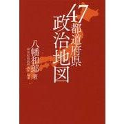 47都道府県 政治地図 [単行本]