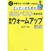 DVD付き 中野ジェームズ修一が教える!ランナーのための自己ベストを出せる最強ウォームアップ講座 [単行本]