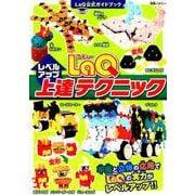 LaQ上達(レベルアップ)テクニック-LaQ公式ガイドブック(別冊パズラー) [ムックその他]