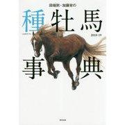田端到・加藤栄の種牡馬事典〈2018-19〉 [単行本]