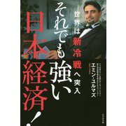 それでも強い日本経済!―世界は新冷戦へ突入 [単行本]