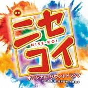 映画 ニセコイ NISE-KOI オリジナル・サウンドトラック