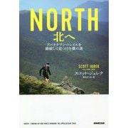 NORTH 北へ―アパラチアン・トレイルを踏破して見つけた僕の道 [単行本]