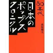 80年代日本のポップス・クロニクル(ele-king books) [単行本]