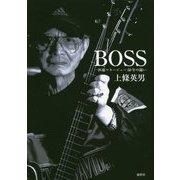 BOSS―一匹狼マネージャー50年の闘い [単行本]