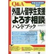 Q&A外国人・留学生支援「よろず相談」ハンドブック〈平成30年8月改訂〉 改定3版 [単行本]