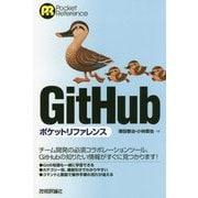 GitHubポケットリファレンス [ムック・その他]