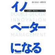 イノベーターになる―人と組織を「革新者」にする方法 [単行本]