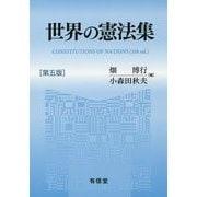 世界の憲法集 第五版 [単行本]