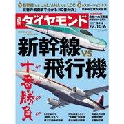 週刊 ダイヤモンド 2018年 10/6号 [雑誌]