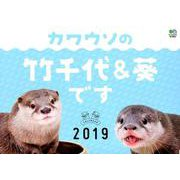 カワウソの竹千代&葵ですカレンダー 2019 [ムックその他]