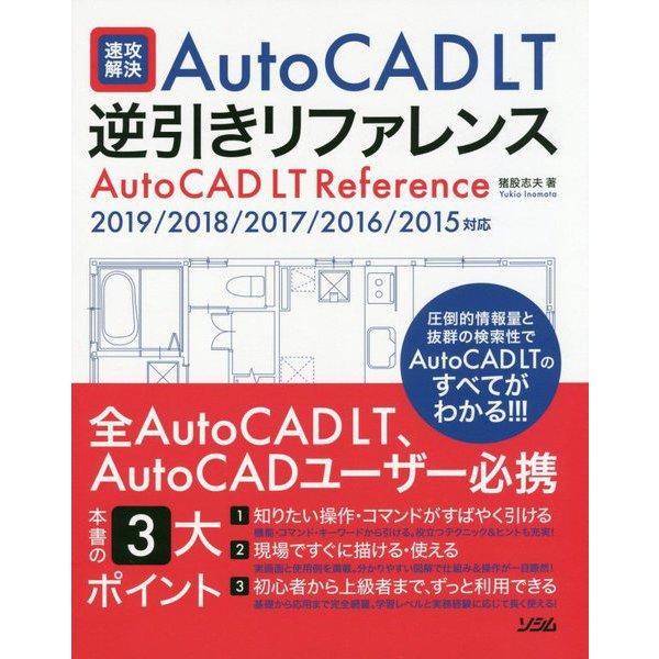 速攻解決 AutoCAD LT逆引きリファレンス―2019/2018/2017/2016/2015対応 [単行本]
