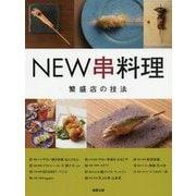 NEW串料理―繁盛店の技法 [単行本]