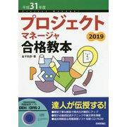 プロジェクトマネージャ合格教本〈平成31年度〉 第3版 [単行本]