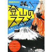 こころをよむ 登山のススメ: NHKシリーズ [ムックその他]