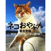 岩合光昭ネコおやぶんポストカード・カレンダー 2019 [単行本]