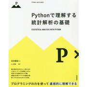 Pythonで理解する統計解析の基礎―STATISTICAL ANALYSIS WITH PYTHON(PYTHON×MATH SERIES) [単行本]