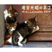 岩合光昭のネコミニカレンダー 2019 [単行本]