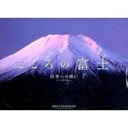 こころの富士カレンダー 四季への誘い 2019 [単行本]