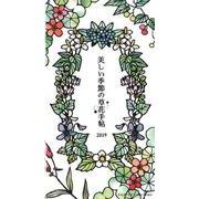 切り絵作家大橋忍の美しい季節の草花手帖 2019 [ムックその他]