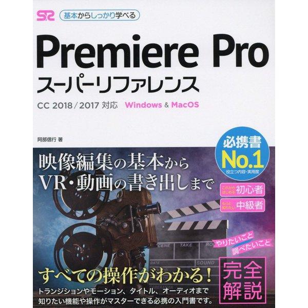 Premiere Proスーパーリファレンス CC2018/2017対応 [単行本]