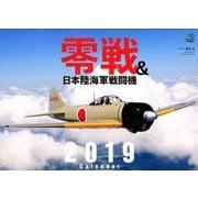 零戦&日本陸海軍戦闘機カレンダー 2019 [ムックその他]