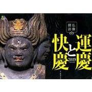 仏像探訪 運慶と快慶カレンダー 2019 [ムックその他]