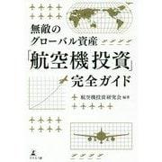 無敵のグローバル資産 航空機投資完全ガイド [単行本]