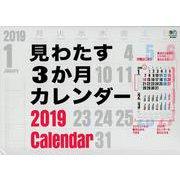 見わたす3か月カレンダー 2019 [ムックその他]