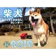 柴犬げんきなおはなしカレンダー 2019 [単行本]