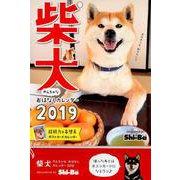 柴犬やんちゃなおはなしカレンダー 2019 [単行本]