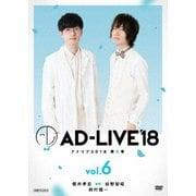 「AD-LIVE 2018」第6巻(櫻井孝宏×前野智昭×鈴村健一)