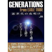 GENERATIONS from EXILE TRIBE 新世代の夜明け [ムック・その他]