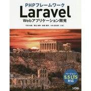 PHPフレームワーク Laravel Webアプリケーション開発 バージョン5.5LTS対応 [単行本]