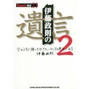 "伊藤政則の""遺言""〈2〉(BURRN!叢書〈21〉) [単行本]"