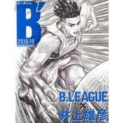 B' 2018-19-B.LEAGUE×井上雄彦(週刊朝日MOOK) [ムックその他]